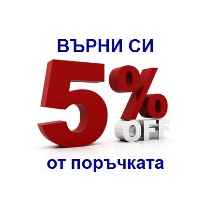 5 %  ОТСТЪПКА ПРИ ONLINE ПОРЪЧКИ ПРЕЗ  KARCHER-CLEANTEH.COM